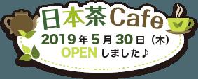 お茶の平野園三原本店に「日本茶Cafe」OPEN!