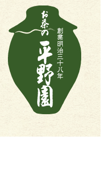 創業明治38年 お茶の平野園