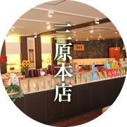 平野園 三原本店