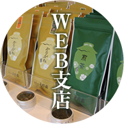 平野園 WEB支店
