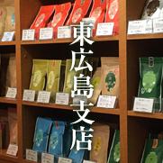 btn_higashihiroshima